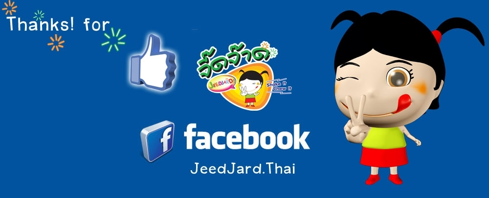 Thanks! for Like JeedJard Thai Fan Page